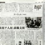 日本経済新聞_松田秀和